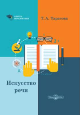 Искусство речи : учебно-практическое пособие: учебное пособие