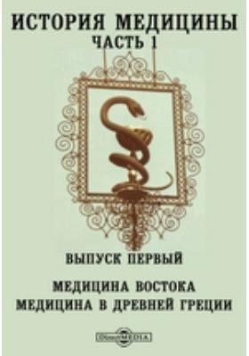История медицины Медицина Востока. Медицина в древней Греции, Ч. 1. Выпуск первый