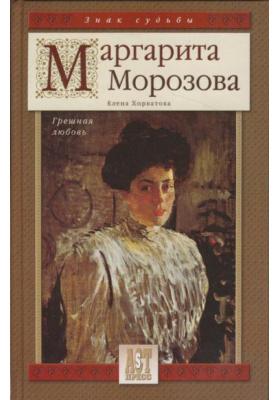 Маргарита Морозова. Грешная любовь