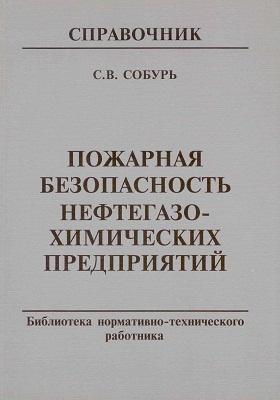 Пожарная безопасность нефтегазохимических предприятий: справочник