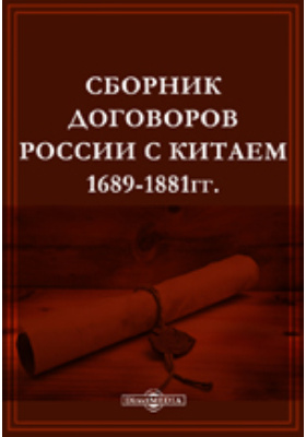 Сборник договоров России с Китаем. 1689-1881 гг