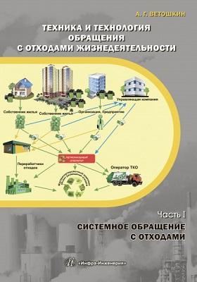 Техника и технология обращения с отходами жизнедеятельности : учебное пособие, Ч. 1. Системное обращение с отходами