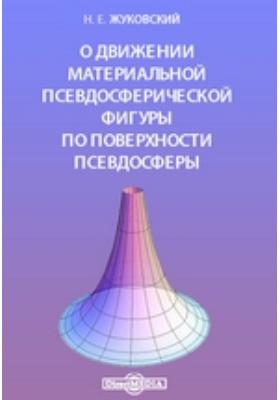 О движении материальной псевдосферической фигуры по поверхности псевдосферы