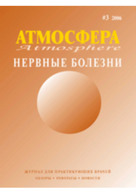 Нервные болезни: журнал для практикующих врачей. 2006. № 3