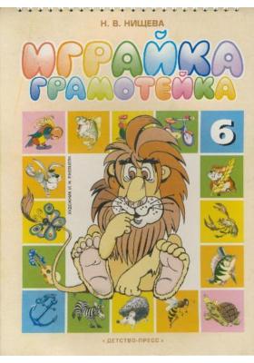 Играйка-грамотейка (6) : Разрезной алфавит, предметные картинки, игры для обучения дошкольников грамоте. Учебно-методическое пособие