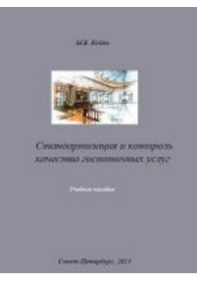 Стандартизация и контроль качества гостиничных услуг: практическое пособие