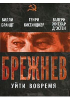 Брежнев : Уйти вовремя