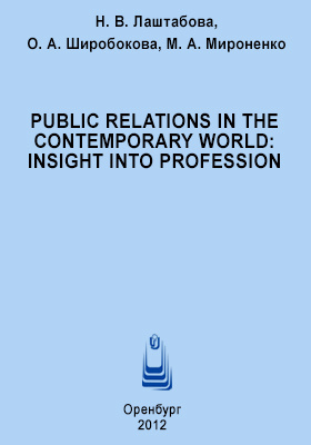Public Relations in the contemporary world : insight into Profession: учебное пособие