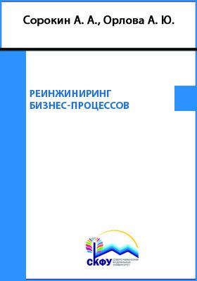 Реинжиниринг бизнес-процессов: учебное пособие