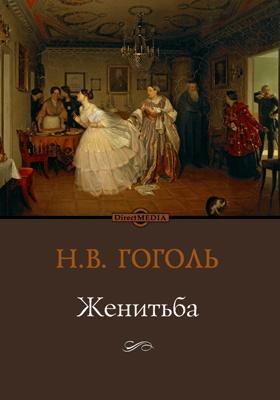 Женитьба: художественная литература