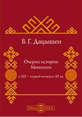 Очерки истории Монголии в XIX — первой четверти ХХ вв.: монография