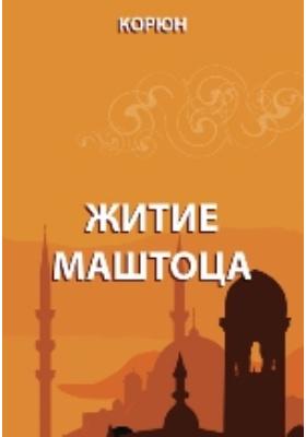 Житие Маштоца: духовно-просветительское издание