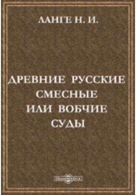 Древние русские смесные или вобчие суды