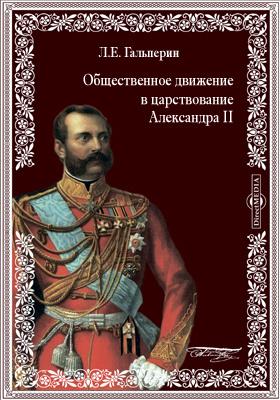 Общественное движение в царствование Александра Второго