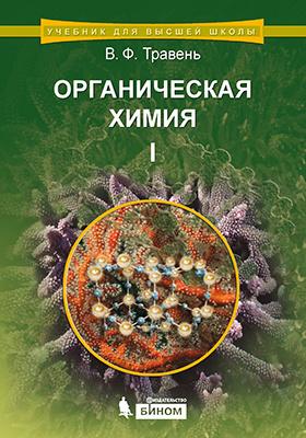 Органическая химия: учебное пособие. В 3 т. Т. 1