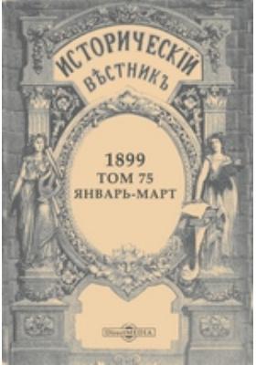 Исторический вестник. 1899. Т. 75, Январь-март