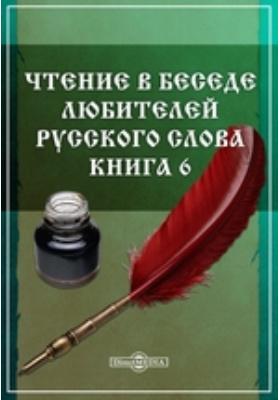 Чтение в Беседе любителей русского слова. Книга 6