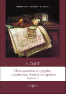 Исследование о природе и причинах богатства народов. Книги 4–5: монография