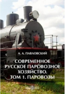 Современное русское паровозное хозяйство. Т. 1. Паровозы