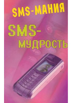 SMS-мудрость