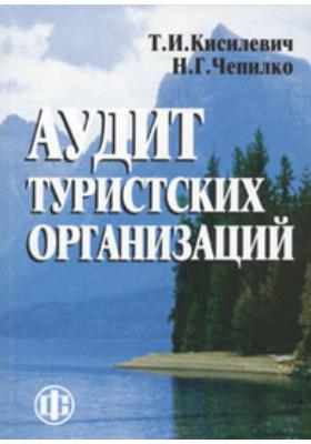 Аудит туристских организаций: учебное пособие