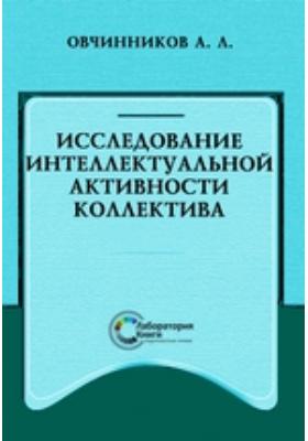 Исследование интеллектуальной активности коллектива