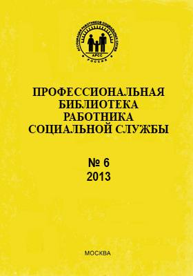 Услуги в системе социального обслуживания: теория и практика: монография // Профессиональная библиотека работника социальной службы. Серия