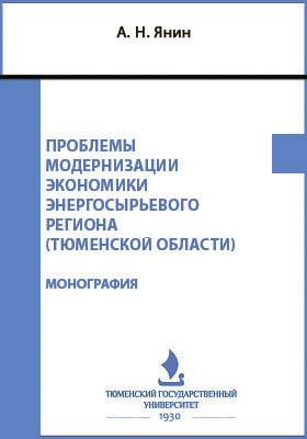 Проблемы модернизации экономики энергосырьевого региона (Тюменской области): монография