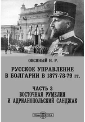 Русское управление в Болгарии в 1877-78-79 гг, Ч. 3. Восточная Румелия и Адрианопольский санджак