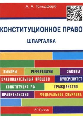 Конституционное право. Шпаргалка : Учебное пособие
