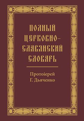 Полный церковно-славянский словарь: словарь