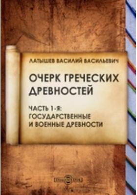 Очерк греческих древностей.я: Государственные и военные древности, Ч. 1-