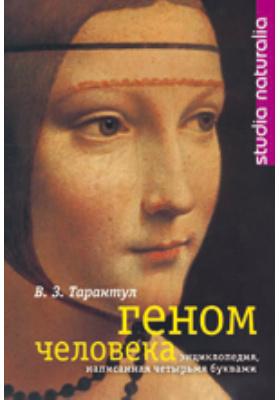Геном человека. Энциклопедия, написанная четырьмя буквами