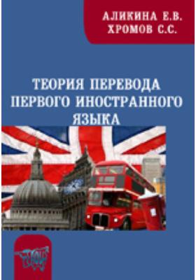 Теория перевода первого иностранного языка: учебно-практическое пособие