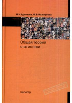 Общая теория статистики : Учебник. 2-е издание, переработанное и дополненное