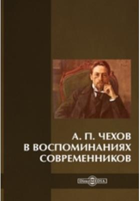 А. П. Чехов в воспоминаниях современников: документально-художественная литература