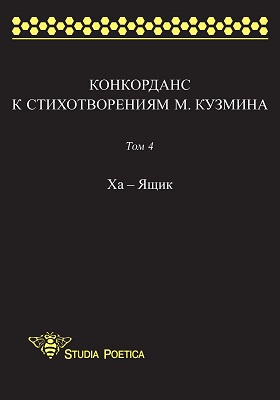 Конкорданс к стихотворениям М. Кузмина. Т. 4. Ха - Ящик