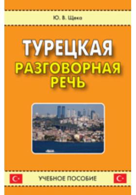 Турецкая разговорная речь