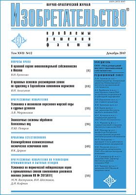 Изобретательство : проблемы, решения, факты: журнал. 2017. Т. 17, № 12