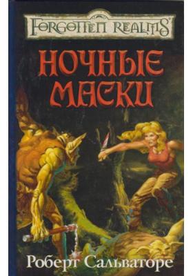 Ночные Маски = Night Masks : Роман