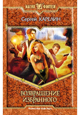 Возвращение Избранного : Фантастический роман