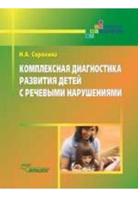 Комплексная диагностика развития детей с речевыми нарушениями: учебное пособие