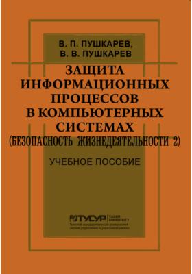 Защита информационных процессов в компьютерных системах : (Безопасность жизнедеятельности 2): учебное пособие