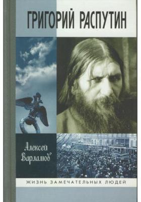 Григорий Распутин-Новый : 2-е издание