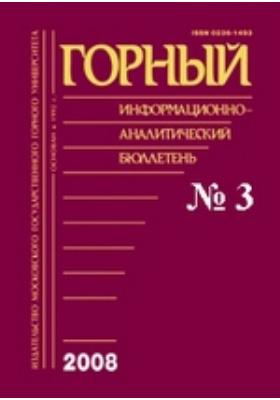 Горный информационно-аналитический бюллетень. 2008. № 3