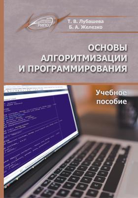 Основы алгоритмизации и программирования: учебное пособие