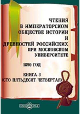 Чтения в Императорском Обществе Истории и Древностей Российских при Московском Университете. 1890. Книга 3