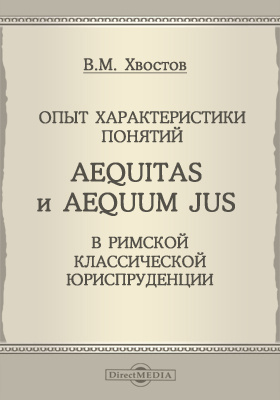 Опыт характеристики понятий aequitas и aequum jus в римской классической юриспруденции