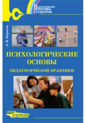 Психологические основы педагогической практики: учебное пособие