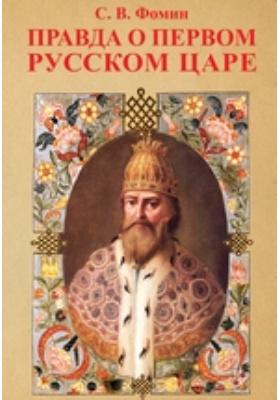 Правда о первом русском Царе: Кто и почему искажает образ Государя Иоа...
